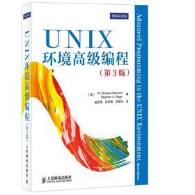 《UNIX环境高级编程(第3版)》