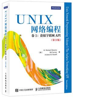 《UNIX 网络编程 卷1-套接字联网API(第3版)》