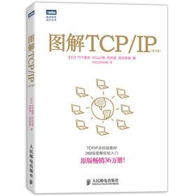 《图解TCP/ IP》