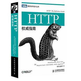 《HTTP权威指南》