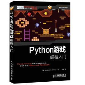 Python游戏编程入门