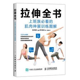 拉伸全书 上班族必看的肌肉伸展训练图解