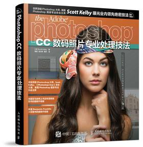 Photoshop CC 数码照片专业处理技法