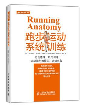 跑步运动系统训练