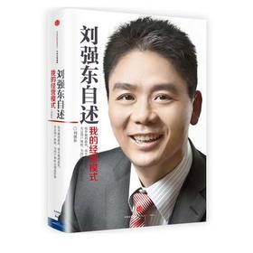 【正版现货】《刘强东自述:我的经营模式》 互联网公司关于经营管理的里程碑作品 企业管理、员工培养、用户体验、信息流、财务流等