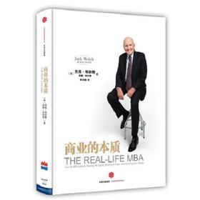 【正版现货】《商业的本质 》杰克·韦尔奇著 继管理圣经赢之后潜心10年封笔之作 企业管理 新华书店正版书籍