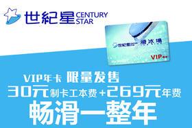 【爱琴海店】世纪星真冰滑冰场VIP年卡814元限量发售!送水吧抵用券!