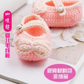 蝴蝶结婴儿毛线鞋编织材料包手工编织毛线宝宝线小辛娜娜编织鞋子