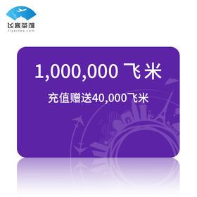 飞客茶馆 | 充值100万飞米,赠送4万飞米