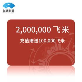 飞客茶馆 | 充值200万飞米,赠送10万飞米