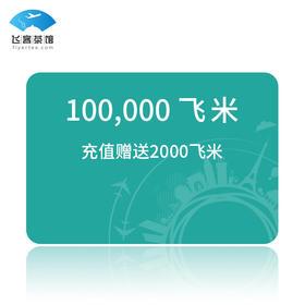 飞客茶馆 |充值10万飞米,赠送2000飞米