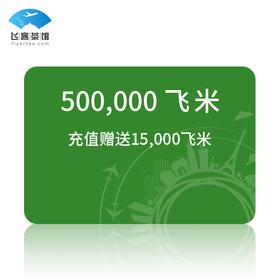 飞客茶馆 | 充值50万飞米,赠送15000飞米