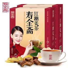 红糖姜茶2盒装 新品上市 寿全斋姜茶  姜汤 12g*10包/盒*2盒