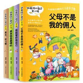 《做最好的自己》第二辑 全4册 塑封装 适合2-9年级 中小学生励志儿童文学