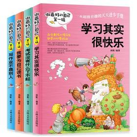 《做最好的自己》第一辑 全4册 塑封装 适合2-9年级 中小学生励志儿童文学