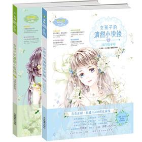 升级版 意林小小姐 女孩子的清甜小说绘1+2 共2本 超值礼品装