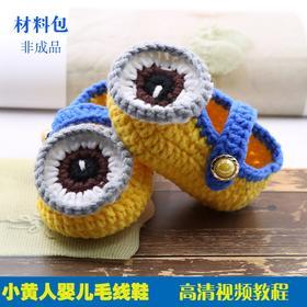 小黄人婴儿毛线鞋编织材料包手工编织宝宝鞋子diy编织宝宝毛线鞋