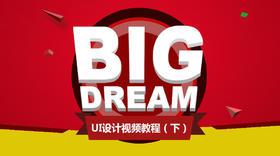 BigDream UI设计视频教程(下)