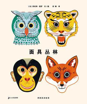 蒲蒲兰绘本馆官方微店:面具丛林——孩子们可以通过角色扮演认知动物,可以戴上面具跟随书中的故事排一场绘本剧。