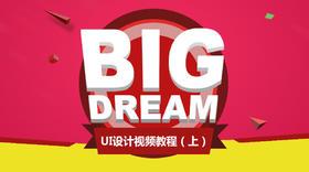 BigDream UI设计视频教程(上)