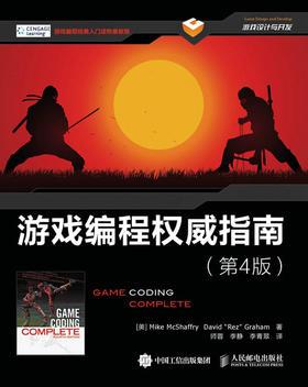 游戏编程权威指南 第4版