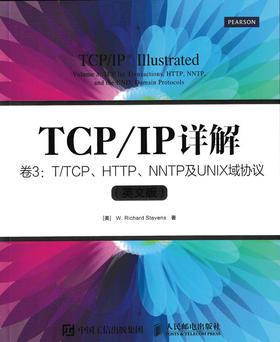 TCP/IP详解 卷3:T/TCP、HTTP、NNTP和UNIX域协议(英文版)
