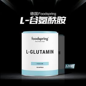 《海外直邮》德国foodspring L-谷氨酰胺 肌肉修复必备 120粒
