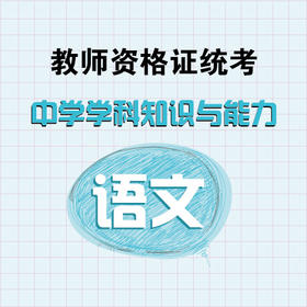华图教师网 教师资格证笔试中学语文学科知识与能力视频 网络课程