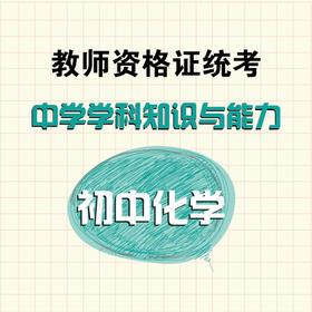 华图教师网 教师资格证笔试初中化学学科知识与能力视频 网络课程