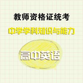 华图教师网 教师资格证笔试高中英语学科知识与能力视频 网络课程