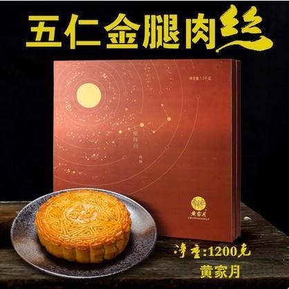 公馆黄记七星伴月 1200g 大小月饼组合装多口味月饼馅料 黄家月
