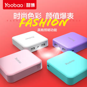 羽博YB-6024移动电源 10400mAh