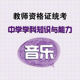 华图教师网 教师资格证笔试中学音乐学科知识与能力视频 网络课程