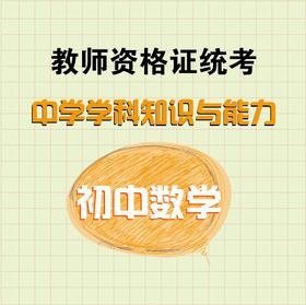 华图教师网 教师资格证笔试初中数学学科知识与能力视频 网络课程