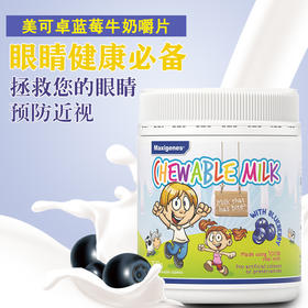 澳洲Maxigenes天然蓝莓护眼牛奶咀嚼片 儿童成人护眼片