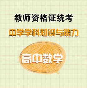 华图教师网 教师资格证笔试高中数学学科知识与能力视频 网络课程