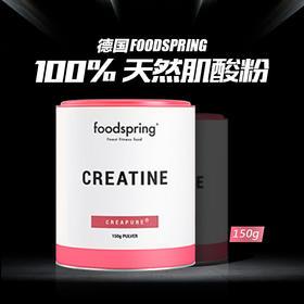 德国foodspring 100%天然肌酸 肌肉修复必备 150g
