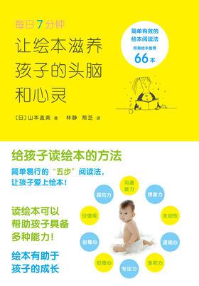 蒲蒲兰绘本馆官方微店:每日7分钟 让绘本滋养孩子的头脑和心灵