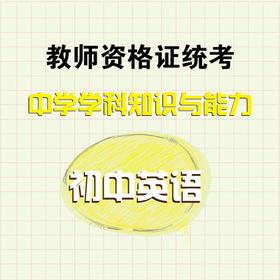 华图教师网 教师资格证笔试初中英语学科知识与能力视频 网络课程