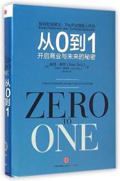 从0到1开启商业与未来的秘密(订全年杂志,免费赠新书)