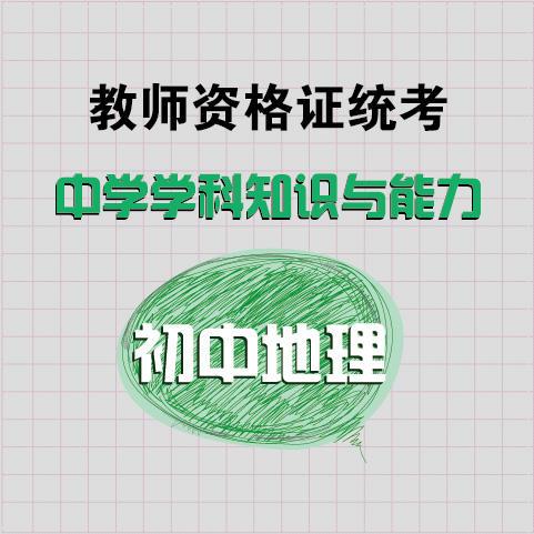 华图教师网 教师资格证笔试初中地理学科知识与能力视频 网络课程