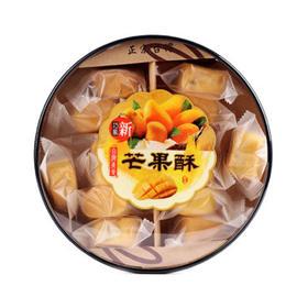台湾新巧风牌一口酥  芒果酥凤梨酥190g*2