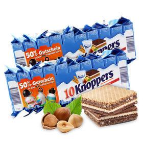 【五层美味 欧洲威化届马卡龙】德国进口knoppers牛奶榛子巧克力威化饼干两条装一条10包