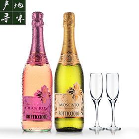 【产地寻味】意大利原瓶进口红酒起泡酒金妃艳半甜白桃红葡萄酒双支