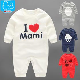 婴儿连体衣服宝宝春秋夏装纯棉新生儿3个月-12个月满爬爬服哈衣LTY531