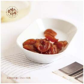 食味的初相 阳高京杏 杏脯 爽快的酸味 除了糖没有其他添加 250g