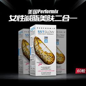 美国Performix SST Glow女性减脂美肤二合一 60粒