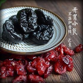 蔓越莓干/西梅干(无香精色素 润肠通便  开胃解腻)