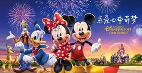 上海迪士尼9-10月门票(备份)