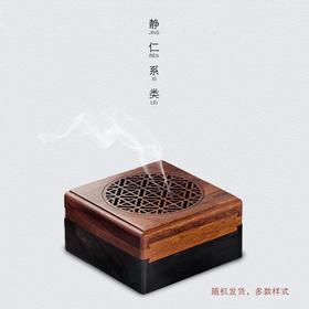 不二岐闻 静仁系类 木制品便捷两用盘香盒木盒